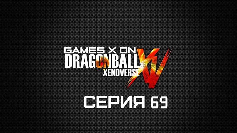 GAMES X ON: Dragon Ball Xenoverse Серия 69 Ради будущего! Великий бой