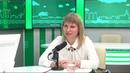 Гость на Радио 2. Яна Захарова, юрист, специалист по семейному праву.