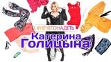 Катерина Голицына - Нечего надеть