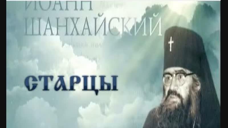 Архиепископ Иоанн Шанхайский.