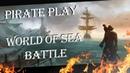 Защита Фермопил Переросла в Мясорубку на Тортуге (Топ-контент) - ☠ World Of Sea Battle ☠