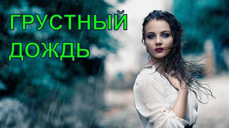 ВОТ ЭТО ПЕСНЯ!💖 ВЫ ТОЛЬКО ПОСЛУШАЙТЕ! Грустный дождь