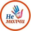 "БФ ""Не молчи""  #немолчи_тула"