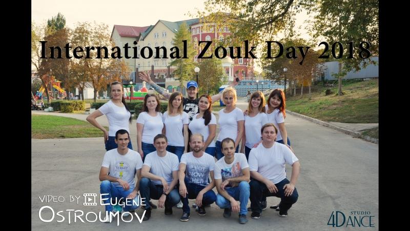 Студия танца 4DANCE - International Zouk Day 2018