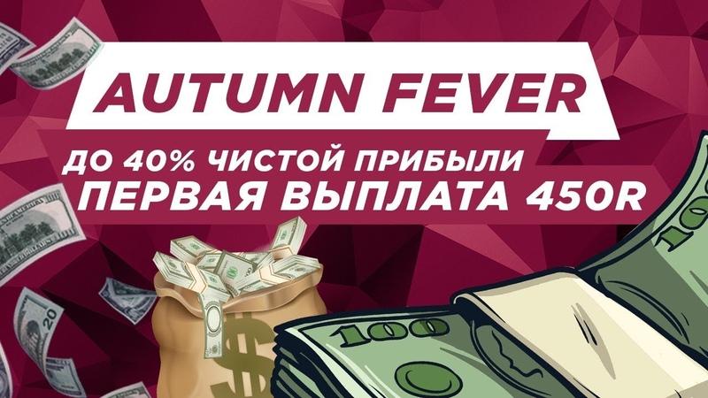 Открыли новый тариф 130% за 2 дня и стало еще прибыльней Autumn Fever