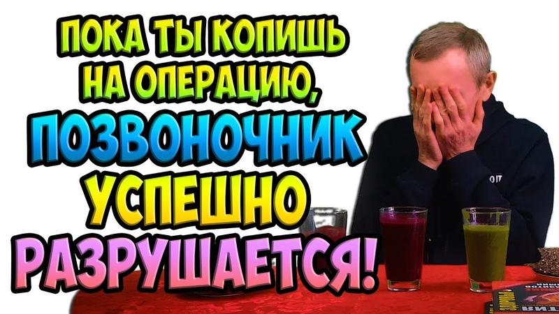 ПОКА ТЫ КОПИШЬ НА ОПЕРАЦИЮ ПОЗВОНОЧНИК УСПЕШНО РАЗРУШАЕТСЯ Виталий Островский Боли в позвоночнике