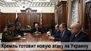 В Кремле подготовили новый сценарий для Украины