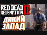 #4 ДИКИЙ ЗАПАД - Red Dead Redemption 2!!! Прохождение на русском PS4PRO RDR2