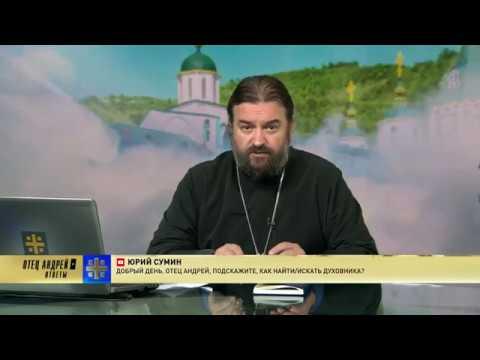 Прот Андрей Ткачёв Отвечает на ваши вопросы 17 09 2018