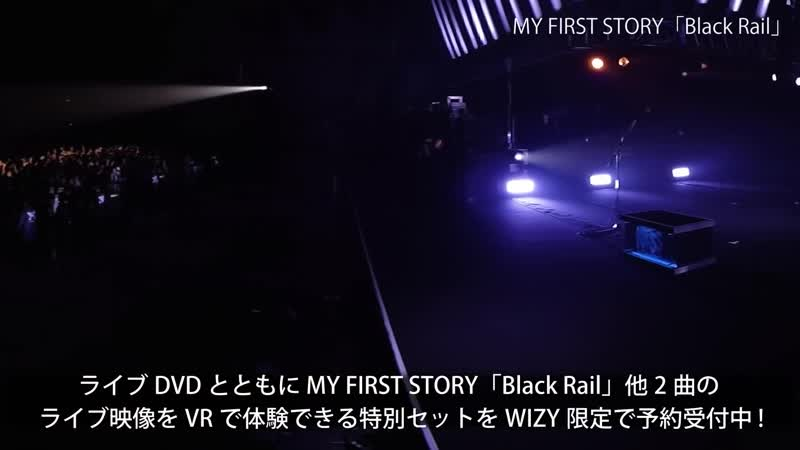 "『MY FIRST STORY ""MMA""TOUR 2017 FINAL ONE MAN SHOW ""THE PREMIUM SYMPHONY""』VR映像"