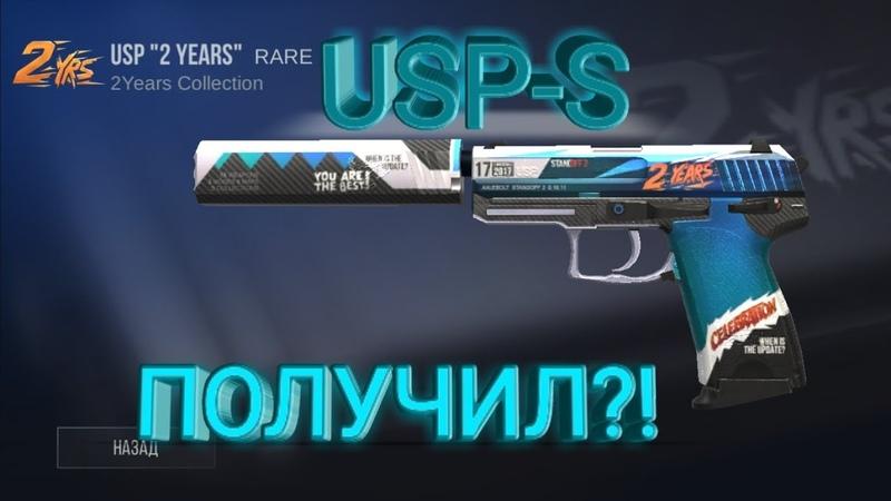 STANDOFF2 ПОЛУЧИЛ USP-S
