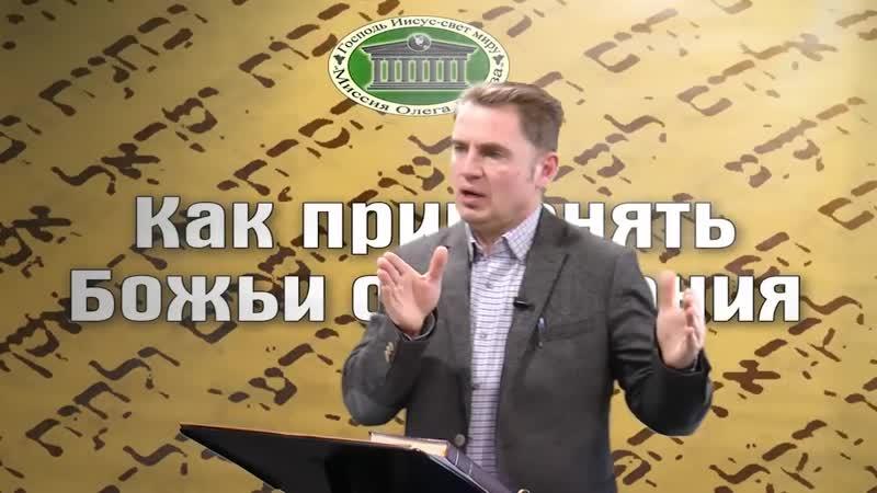 Олег Ремез 2 Как применять Божьи Обетования 2 часть