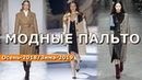 Модные ПАЛЬТО тренды осень-зима 2018-2019 🔴 Обзор тенденции в одежде