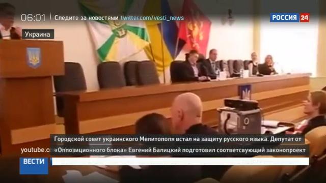 Новости на Россия 24 • Депутаты украинского Мелитополя предложили поддержать русский язык