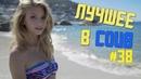 Лучшие приколы в COUB / BEST COUB 38 Самое смешное видео