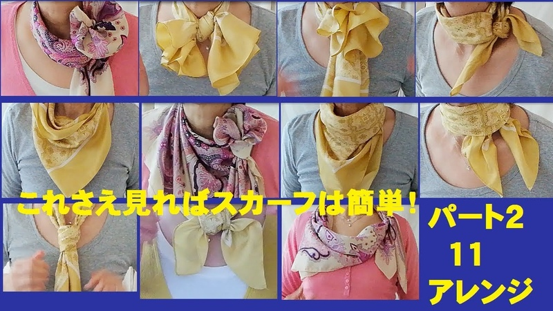 ♥これさえ見ればスカーフの巻き方は簡単!パート2アレンジ11 how to t