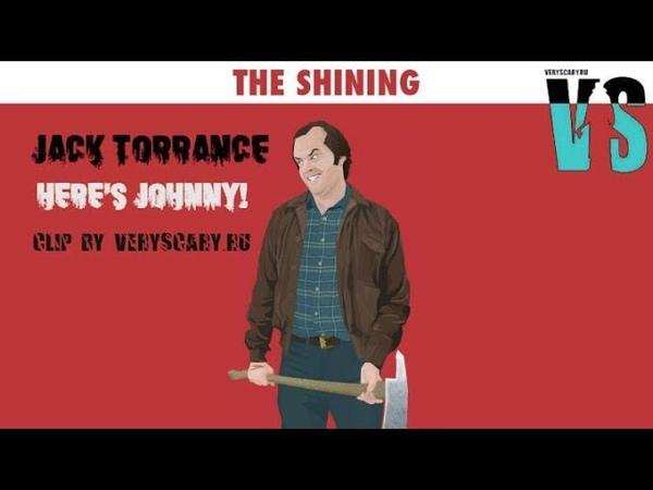 Jack Torrance - Heres Johnny! (clip by VeryScary ru)