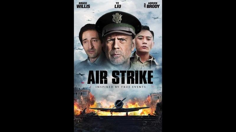 Air Strike (2018) Trailer staring Bruce Willis