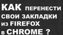КАК перенести закладки из FIREFOX в CHROME