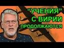 Экипаж Ил 20 жертвы путинских военных игр в Сирии Артемий Троицкий