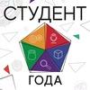 """Конкурс """"Студент года"""" МГТУ им. Н. Э. Баумана"""