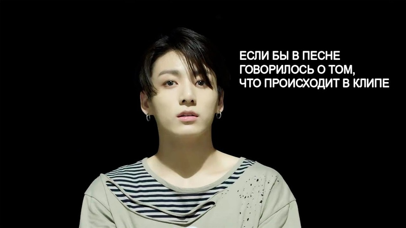 BTS Если бы в песне говорилось о том, что происходит в клипе и CRACK || FAKE LOVE