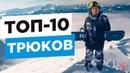 ТОП 10 трюков на сноуборде которые лучше выучить первыми