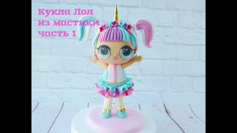 Кукла LOL из мастики. Лепка фигурки. Часть 1