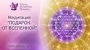 ПОДАРОК ОТ ВСЕЛЕННОЙ медитация Техника Рейки на принятие Рейки медитация Поток изобилия
