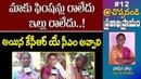 మాకు ఫింషన్లు రాలేదు ఇల్లు రాలేదు..! Choppadandi 12 | Public Survey On Telan