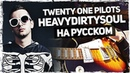 Twenty One Pilots Heavydirtysoul на русском Cover от Музыкант вещает