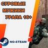 Суровые Мужики Урала16+