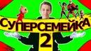 Суперсемейка 2 - 5 причин смотреть мультфильм Суперсемейка 2