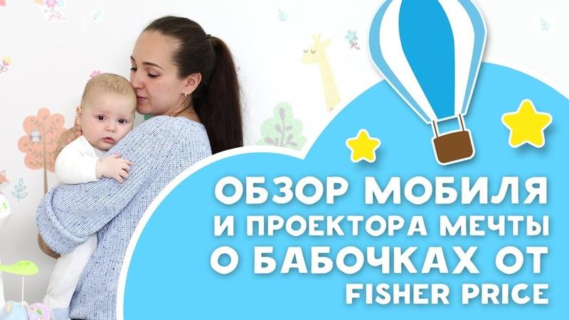 Обзор мобиля и проектора Мечты о бабочках от Fisher Price [Любящие мамы]