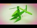 Как сделать вертолёт из бумаги. Оригами вертолёт из бумаги.