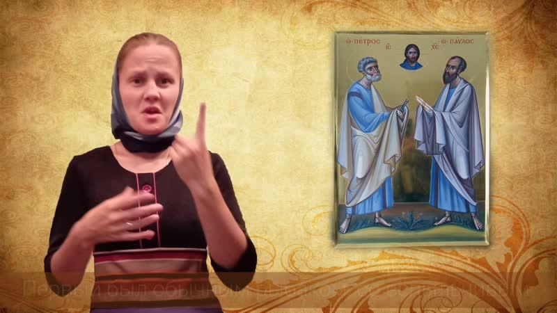 9 часть Первоверховные Апостолы Петр и Павел На жестовом языке