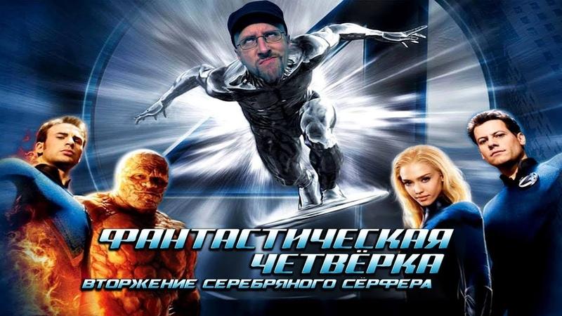 Ностальгирующий Критик - Фантастическая Четвёрка: Вторжение Серебряного Сёрфера
