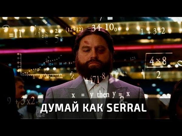 Думай как ПРО: анализ ZvT от Serral a