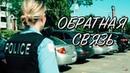 Обратная связь 11 - ДПС, частные детективы.