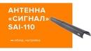 Антенна «Сигнал» SAI-110