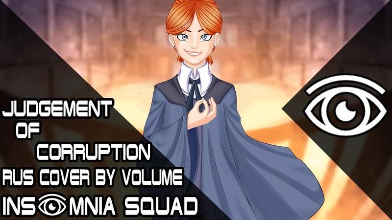 【KAITO】VOLume - Judgement of Corruption (RUS Cover)【INSOMNIA SQUAD】
