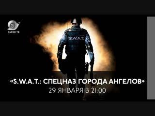 «S.W.A.T.: Спецназ города ангелов» на Кино ТВ