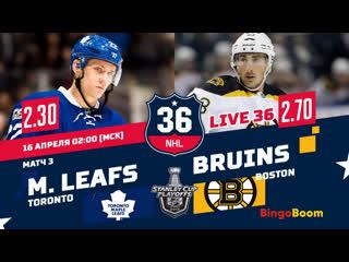 НХЛ-18/19. КС. Р1. Торонто - Бостон (матч 3) НА РУССКОМ
