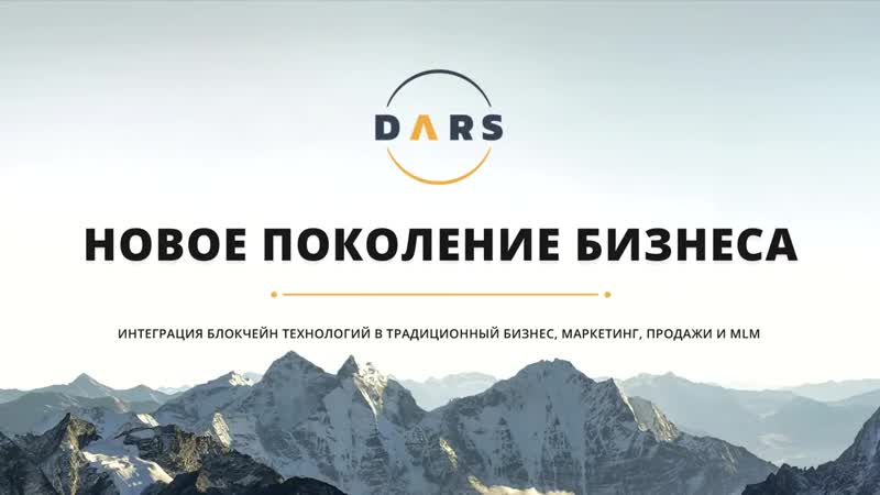 DARS - новое поколение бизнеса MLM бизнеса