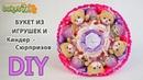 Букет из игрушек и Киндер - Сюрпризов. Мастер класс ☆ Свитдизайн ☆ DIY Buket7ruTV