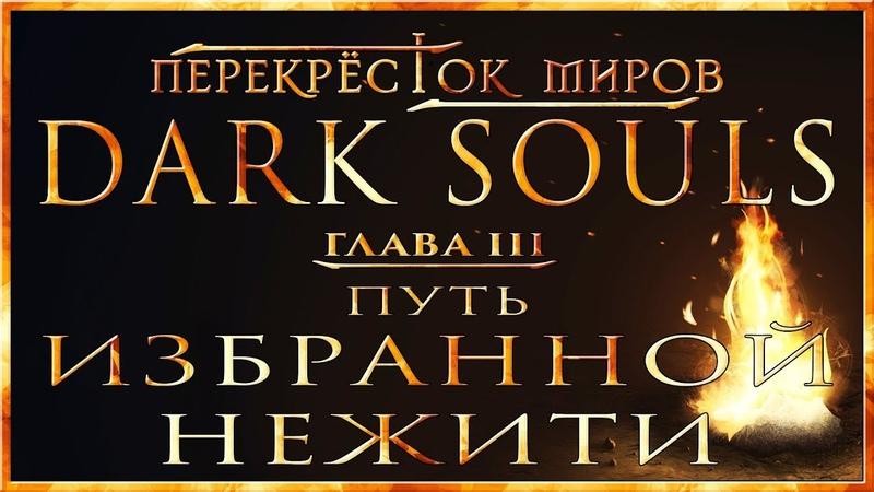 Перекрёсток миров - Глава 3: Путь Избранной Нежити   Dark Souls Lore