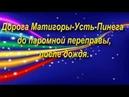 Дорога до паромной переправы Матигоры Усть Пинега Июнь 2019 г