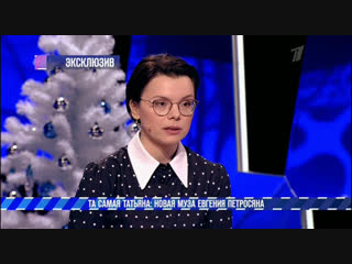 Эксклюзив. Та самая Татьяна: новая муза Евгения Петросяна - 30.12.2018