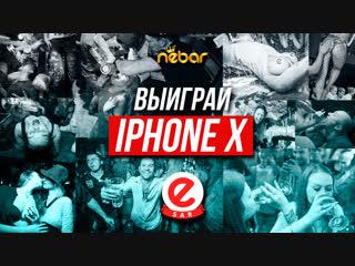ВЫИГРАЙ IPHONE X ОТ БАРА NEBAR!!!