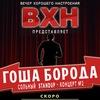 Gosha Boroda